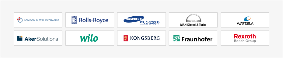 LONDON METAL EXCHANGE, Rolls-Royce, 르노삼성자동차, MAN Disel & Turbo, WARTSIAL, AkerSolutions, Wilo, KONGBERG, Fraunhofer, Rexroth Bosch Group