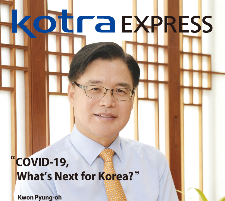 KOTRA Express August 2020 이미지