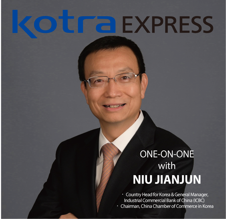 KOTRA Express March 2020 이미지